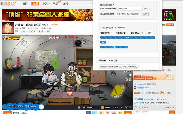 斗鱼弹幕机器人 Chrome插件官方简介