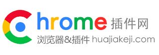 Chrome插件网