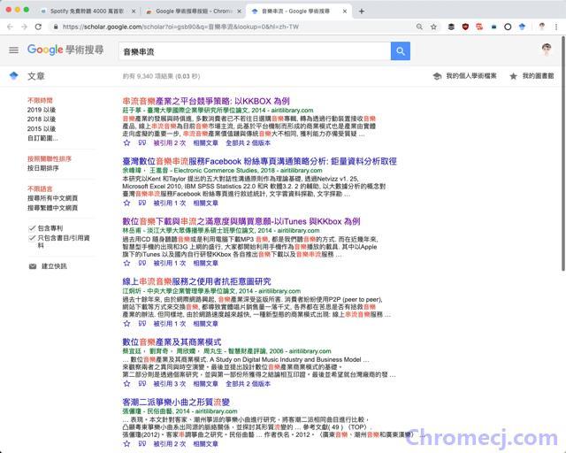 Google 学术搜索按钮:选取关键字快速找论文期刊