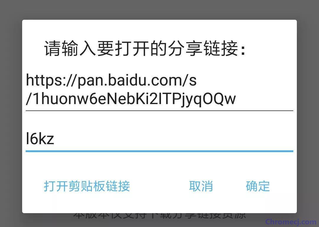 Pandownload手机版使用方法