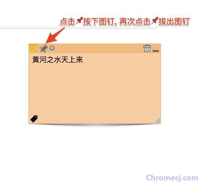 OurStickys特色三: 可以将网页当做画板, 在任意位置贴标签