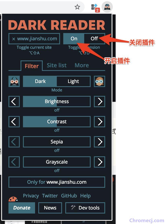 Dark Reader插件使用方法-开启和关闭