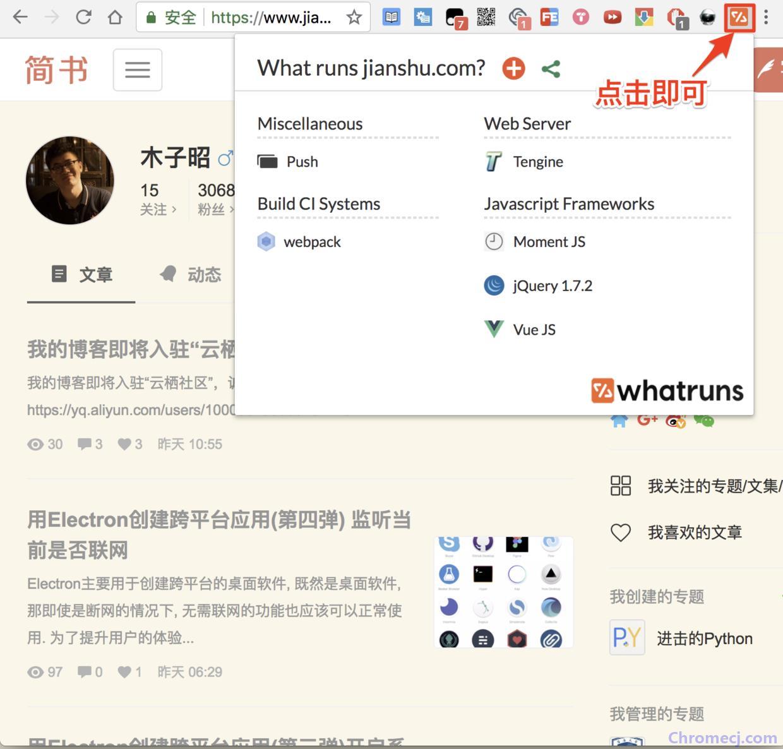 Whatruns插件应用实例-简书
