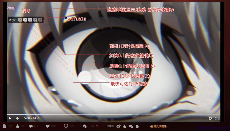 Video Speed Controller使用方法