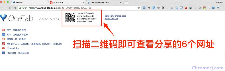 OneTab应用二: 批量分享网页