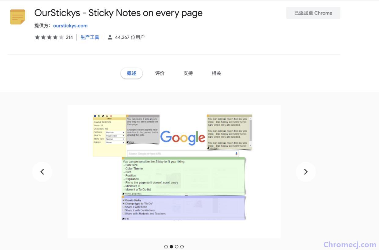 OurStickys背景介绍