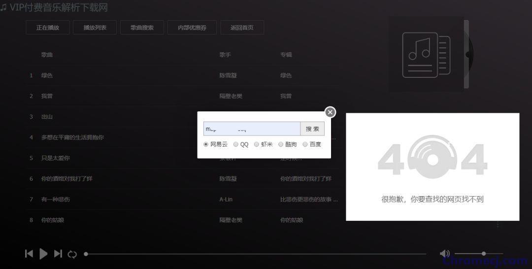 MusicTools特色一:全网+VIP 音乐极致下载