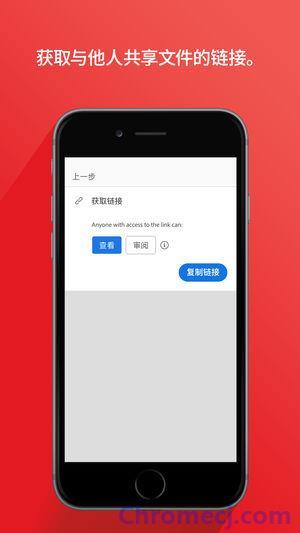Adobe Acrobat Reader 手机版使用方法