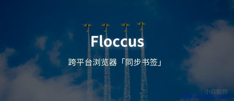 Floccus插件简介