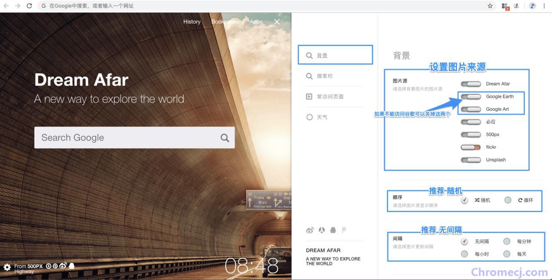 Dream Afar New Tab(远方 New Tab)插件使用方法