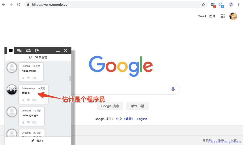 一叶有趣的留言板-google