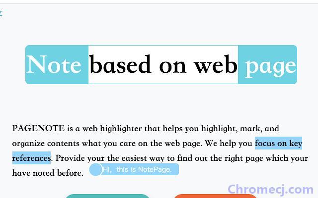 pagenote一页一记插件简介