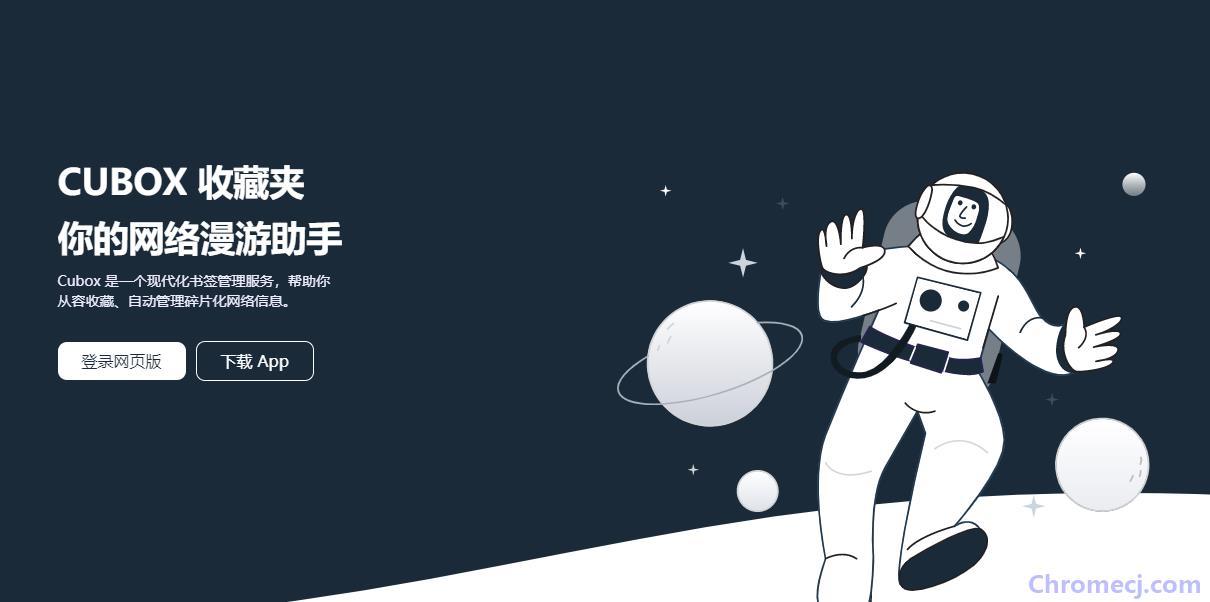 Cubox收藏夹插件简介