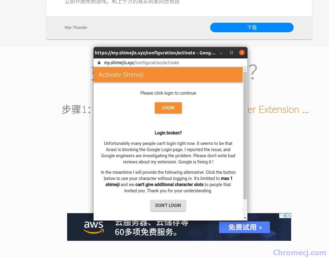 Shimeji Browser Extension插件安装使用