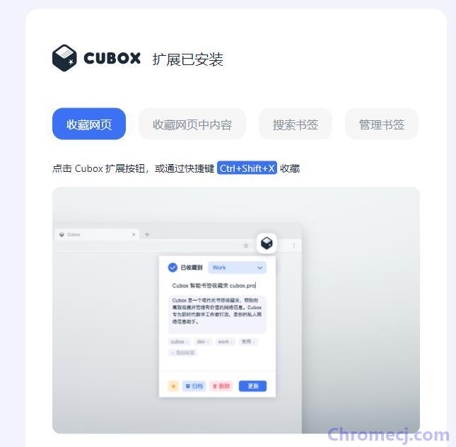 Cubox收藏夹插件安装使用