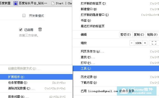 打开Chrome扩展管理器