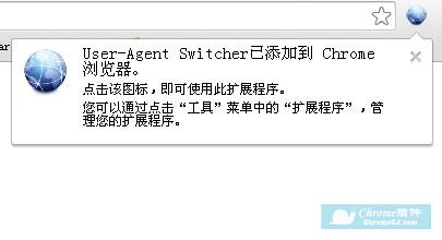 成功安装离线Chrome插件到谷歌浏览器中