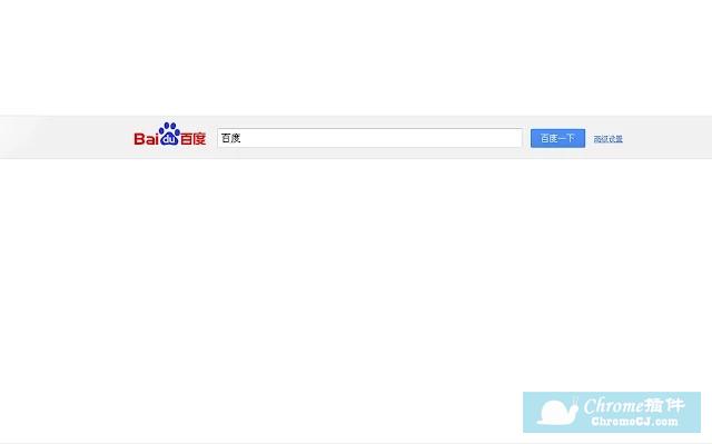摘要: 百度搜索框是一款可以帮助用户去除百度搜索时产生的广告,带给