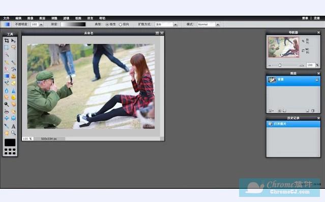 4.在使用在线PS插件处理完图片以后(处理图片的方式和桌面版PS