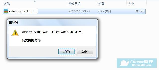 更改.crx离线Chrome插件的扩展名