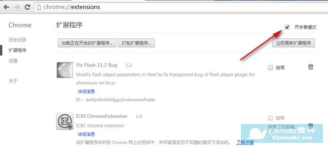 启动Chrome浏览器插件的开发者模式
