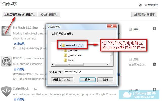 加载正在开发的Chrome插件