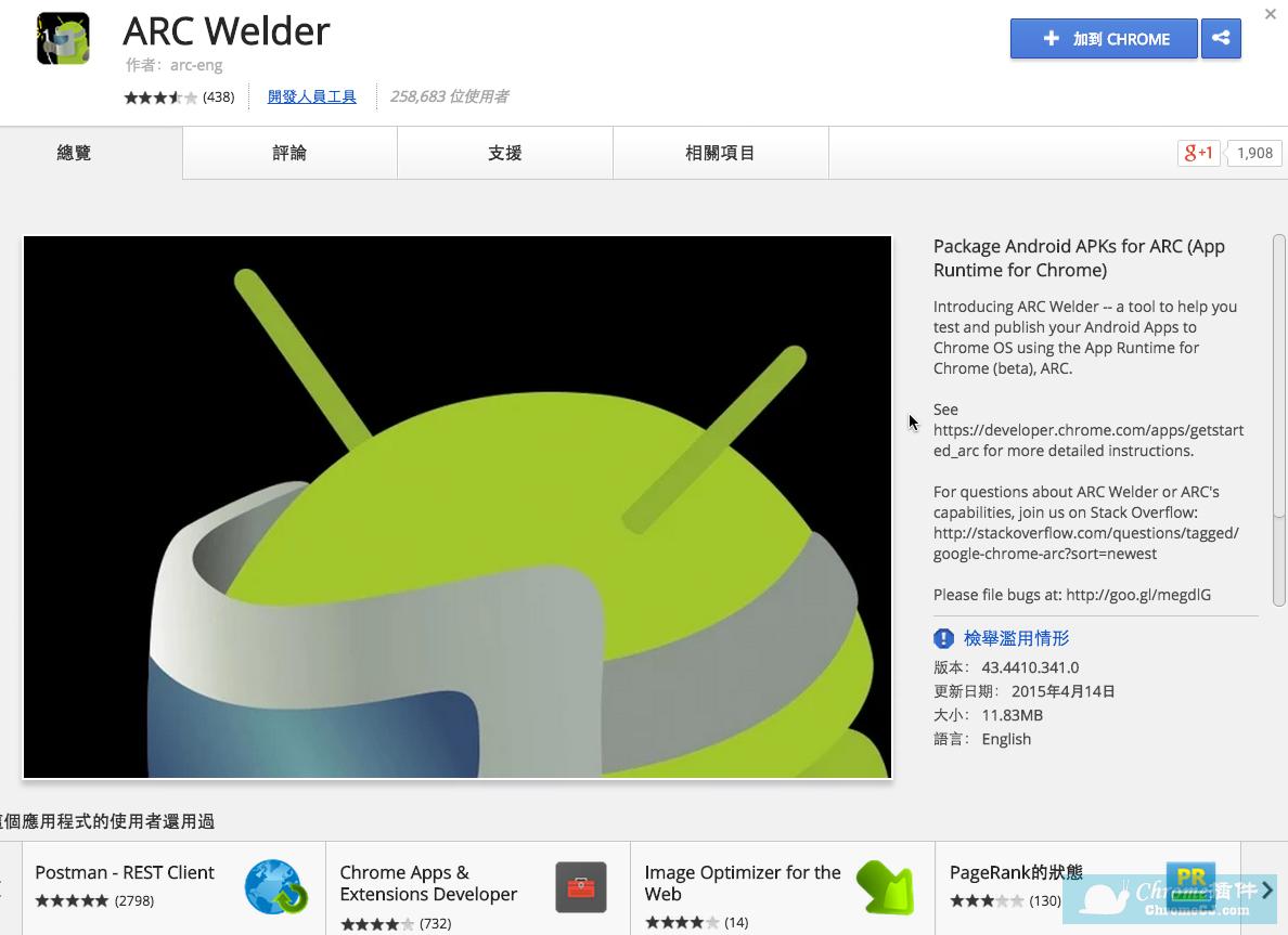ARC Welder怎样同时安装或者运行多个安卓应用?