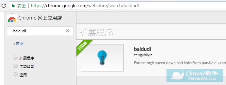 baidudl插件怎么安装