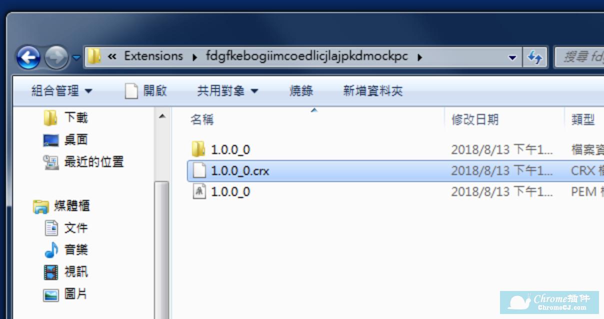 将已经安装从chrome扩展程序导出备份为.CRX文件方法