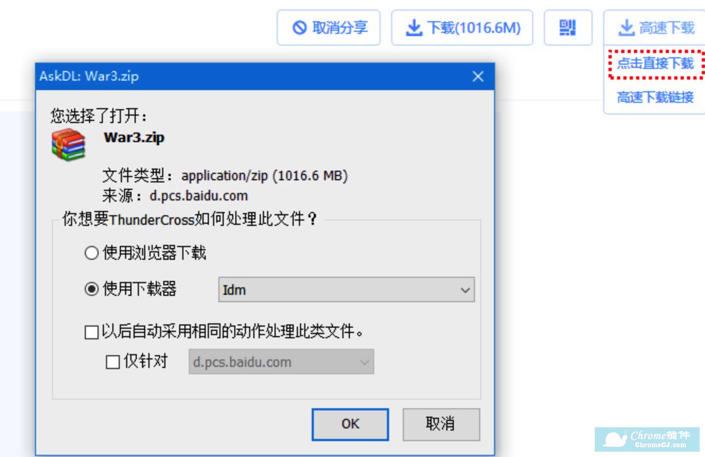 方法1. 百度网盘下载助手脚本