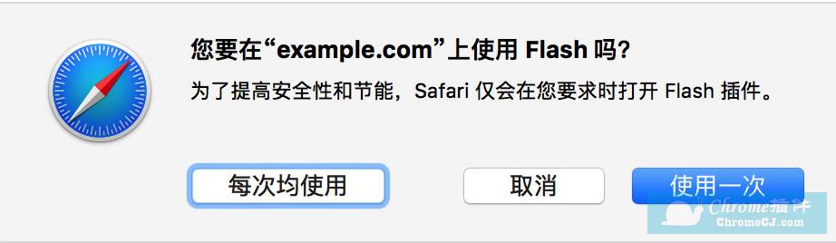 Safari浏览器启用safari插件