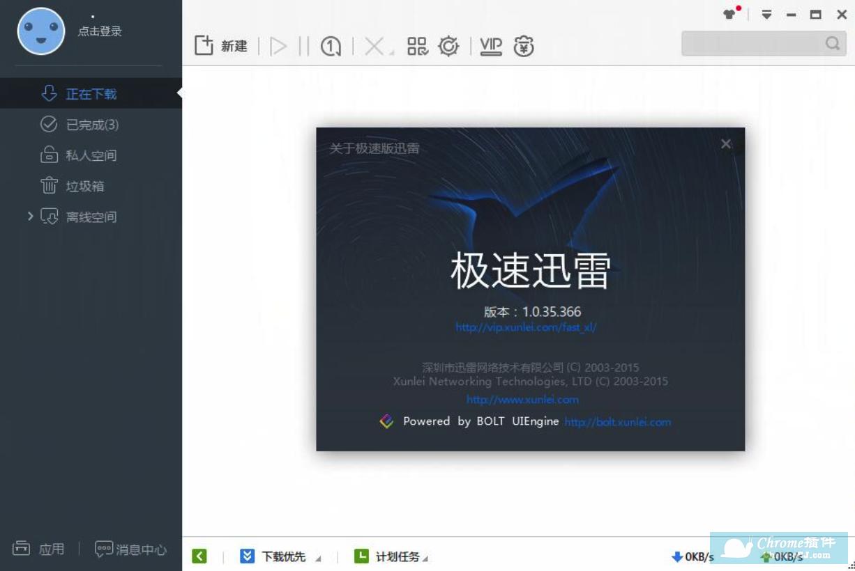 迅雷极速版V1.0.35.366简介