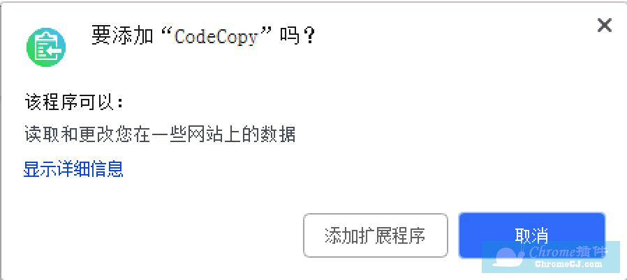 CodeCopy使用方法