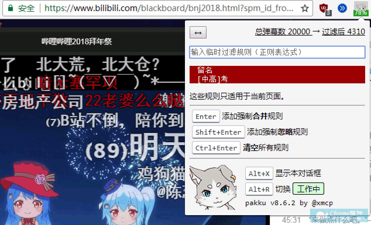 pakku:哔哩哔哩弹幕过滤器使用说明