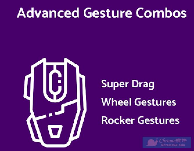 crxMouse鼠标手势插件使用方法