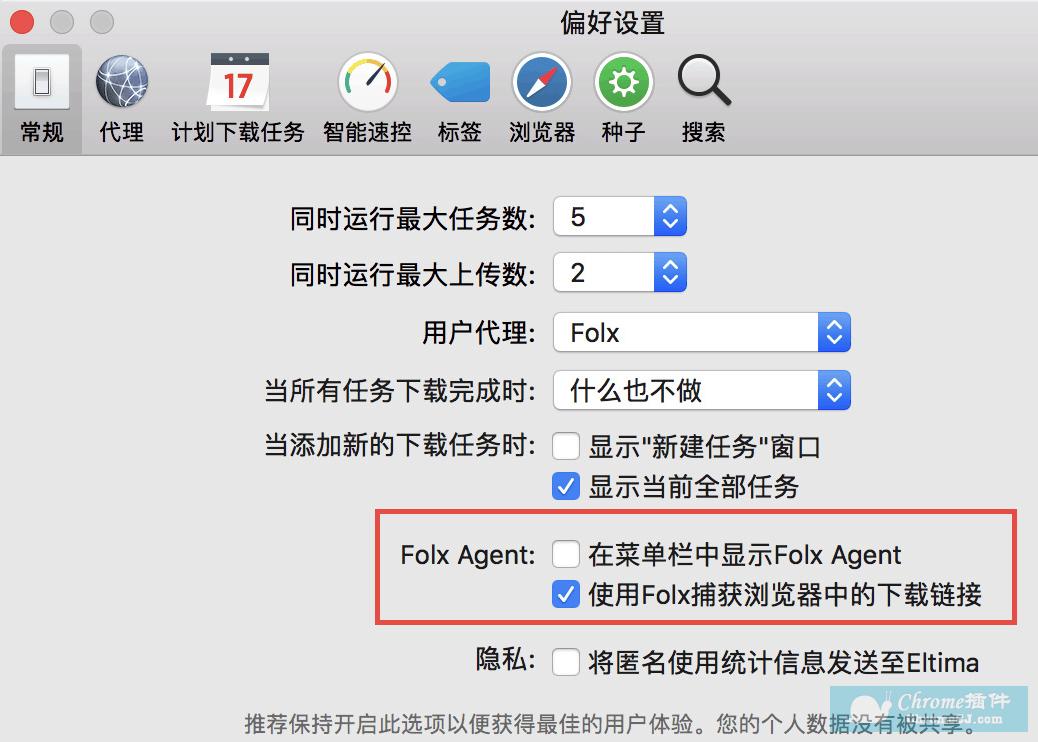 Folx for Mac简介