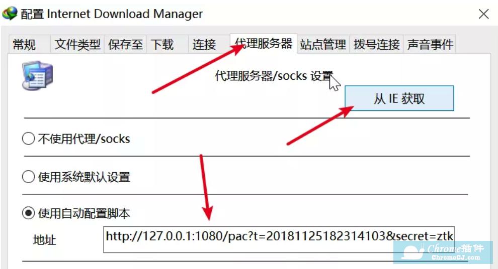 IDM下载器使用方法详解:百度网盘下载,视频会员一网打尽! - Chrome插件