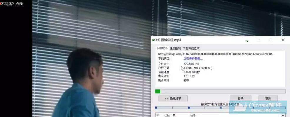 IDM下载主流视频网站(爱奇艺、优酷、腾讯)