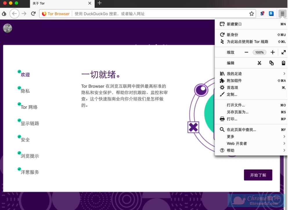 洋葱浏览器的mac安装过程