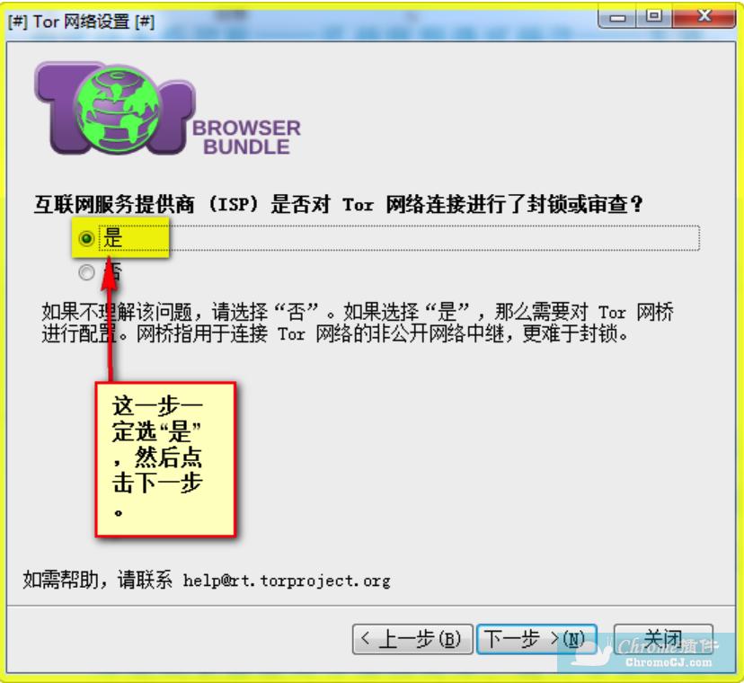Windows上洋葱浏览器的安装过程