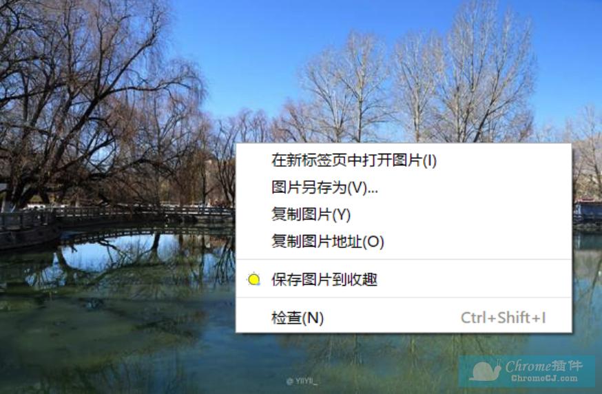 收趣PC端浏览器插件使用方法