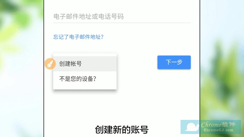 Google play谷歌商店账号注册