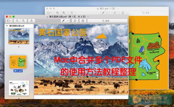 Mac中合并多个PDF文件的使用方法教程整理