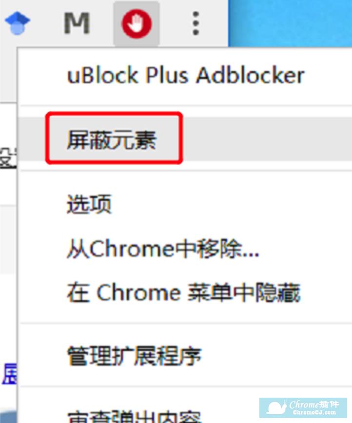 uBlock Plus Adblocker使用方法