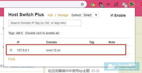 Host Switch Plus插件的使用方法
