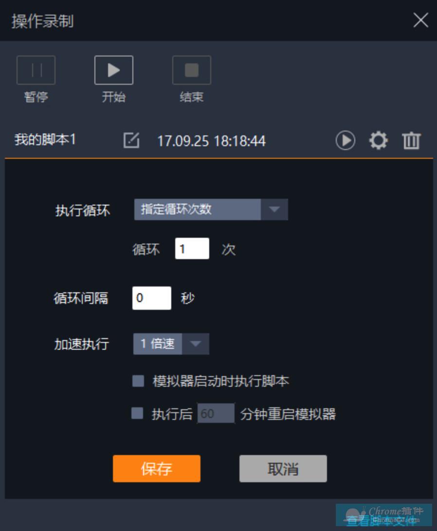 雷电模拟器安卓版使用方法