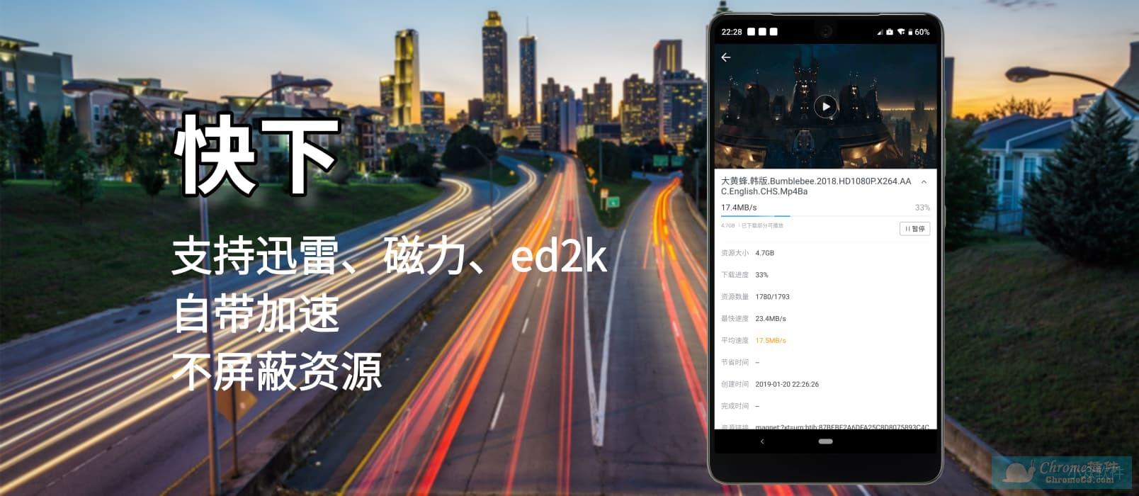 快下 - Android 加速下载工具 (支持BT/磁力/ed2k/电驴)