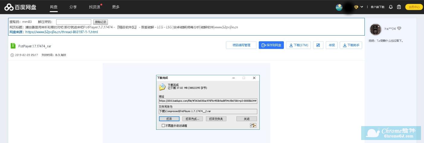 IDM下载器简体中文V6.32使用方法