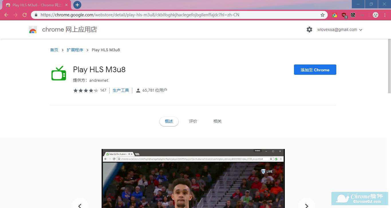 Hls Downloader Chrome
