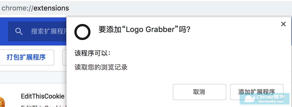 Logo Grabber使用方法介绍